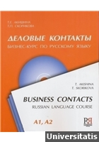 Gyelovije kontakti - Business Contacts + CD